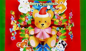 「ポップアップカード (クリスマス/テディベア)」の無料のペーパークラフト