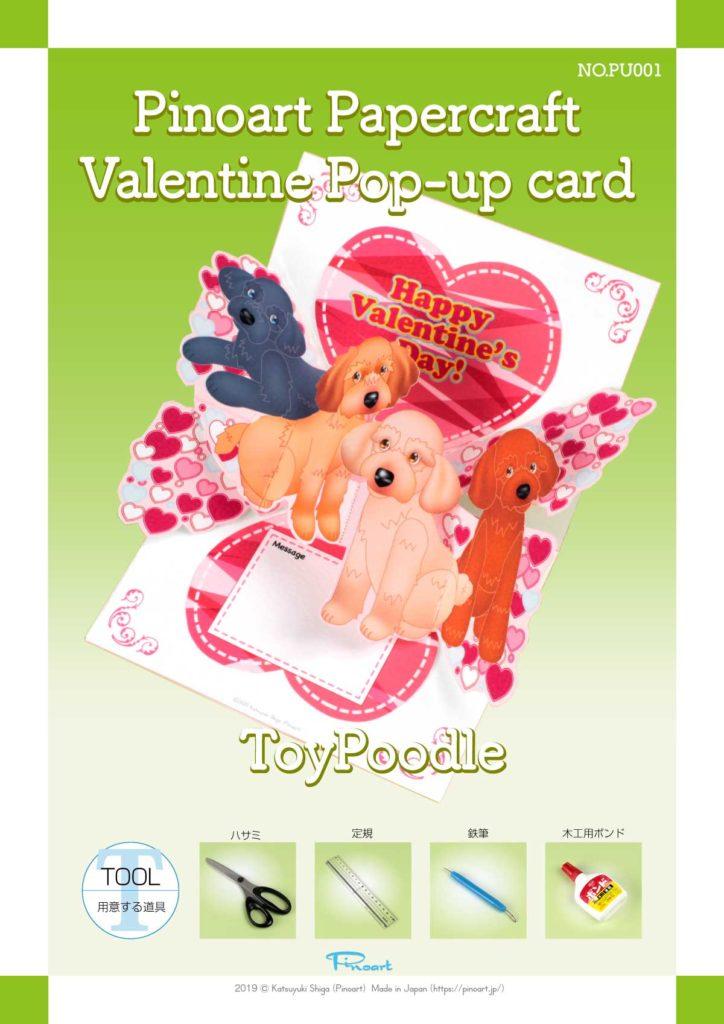 バレンタイン ポップアップカード 手作り 表紙