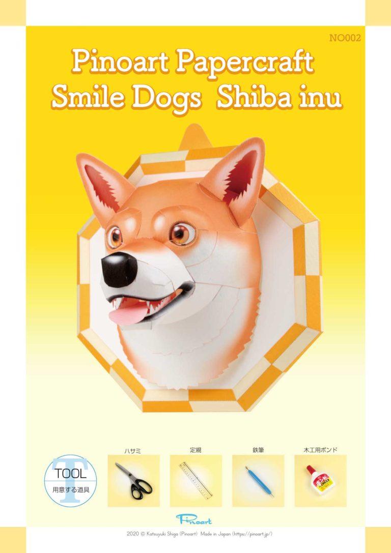 犬のペーパークラフト。「柴犬」。笑顔になれる。スマイルドッグ「柴犬」を作りましょう。