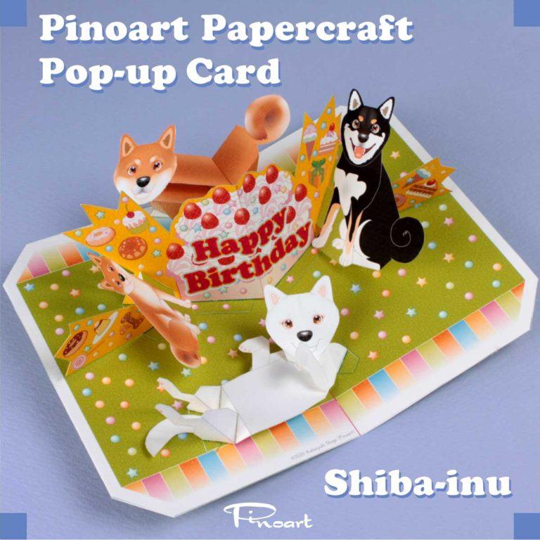 「誕生日」ポップアップカード。柴犬編。楽しいペーパークラフトを作りましょう。