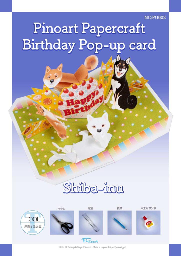 柴犬ポップアップカード
