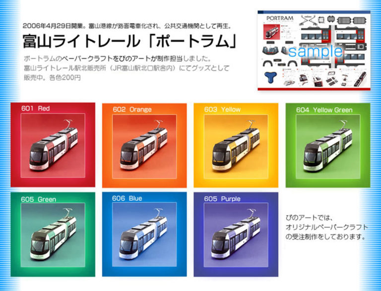 富山ライトレール「ポートラム」のペーパークラフト