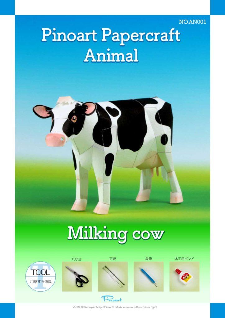 牛のペーパークラフト表紙