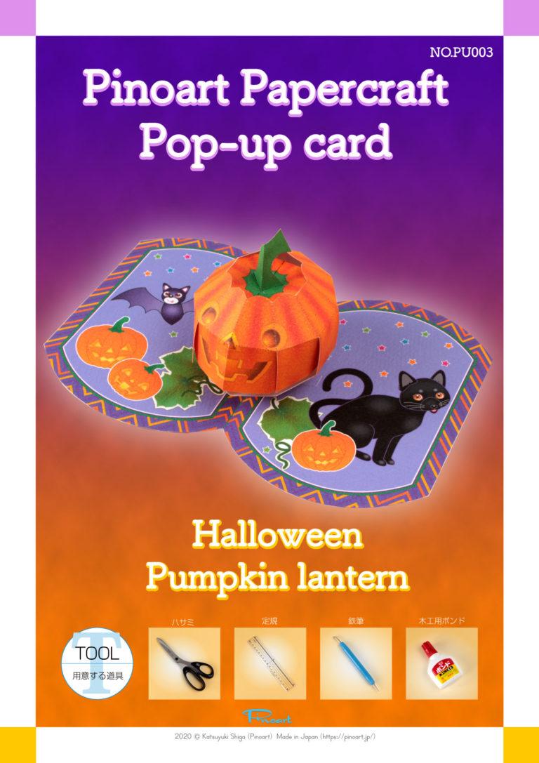 「ハロウィーン」ポップアップカード。カボチャのランタン。楽しいペーパークラフトを作りましょう。