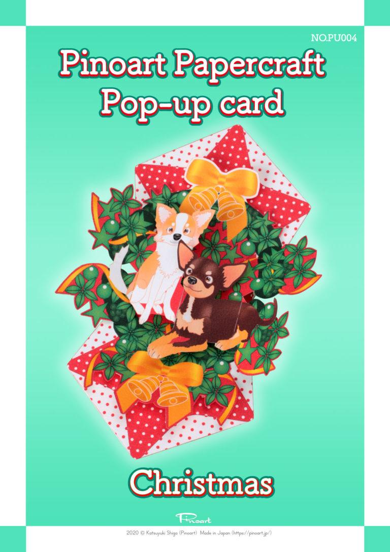 「クリスマスのノベルティーグッズ」クリスマスポップアップカードのペーパークラフト。楽しいペーパークラフトを作りましょう。